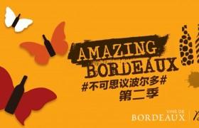 《不可思议波尔多Amazing Bordeaux》第二季系列视频正式上线