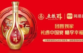 礼遇中国宴,畅享幸福年