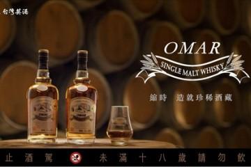 好水造好酒 OMAR威士忌自饮送礼两不误