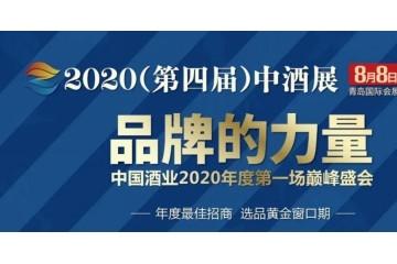 2020第四届中酒展,对山寨品牌说不!