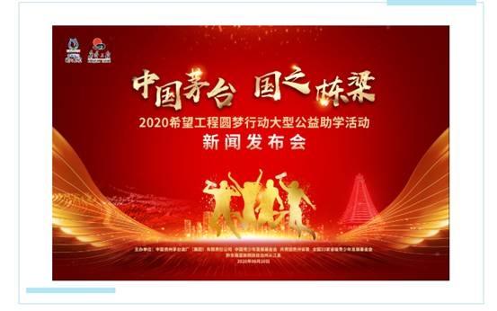 """1年1亿持续9年助学子圆梦,""""中国茅台?国之栋梁"""" 2020希望工程圆梦行动将启"""