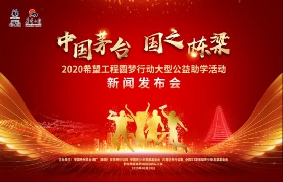 """""""中国茅台·国之栋梁""""2020再启航,茅台扶贫之心一直在路上"""