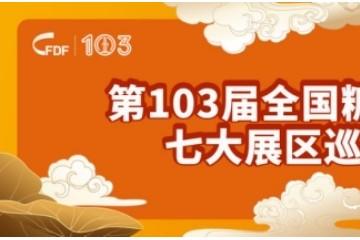 第103届全国糖酒商品交易会七大展区巡礼