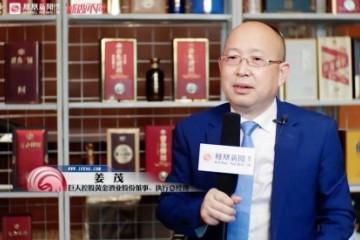 姜茂谈黄金酱酒:产品品质第一,计划五年内启动上市