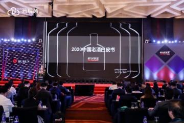 胡润百富《2020中国老酒白皮书》:舍得酒是深受消费者认可的真老酒