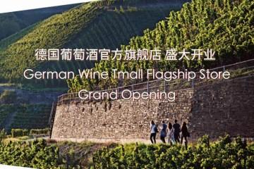 德国葡萄酒官方旗舰店正式入驻天猫,开辟电商新渠道