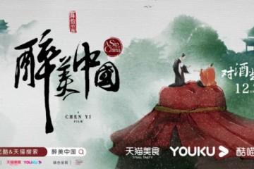 开辟中国名酒内容营销新赛道,天猫美食携优酷出品醉美中国IP