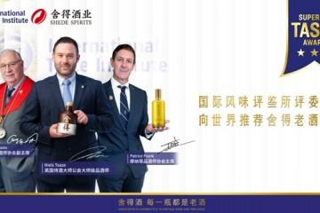 中国老酒对话世界烈酒  舍得用品质诠释大国品牌