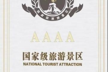 舍得酒业生态建设获肯定,沱牌舍得文化旅游区上榜国家4A级旅游景区