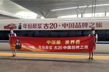 中国酿 世界香——年份原浆古20中国品牌之旅活动第二站,上海!