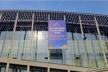 以小见大,博览天下 悠蜜亮相第十七届中国国际中小企业博览会