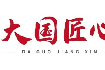 《大国匠心》栏目组走进沧州同聚祥酿酒有限公司